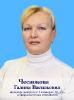 Чеснокова Галина Васильевна