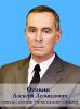 Осокин Алексей Леонидович