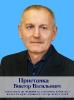 Приставка Виктор Васильевич